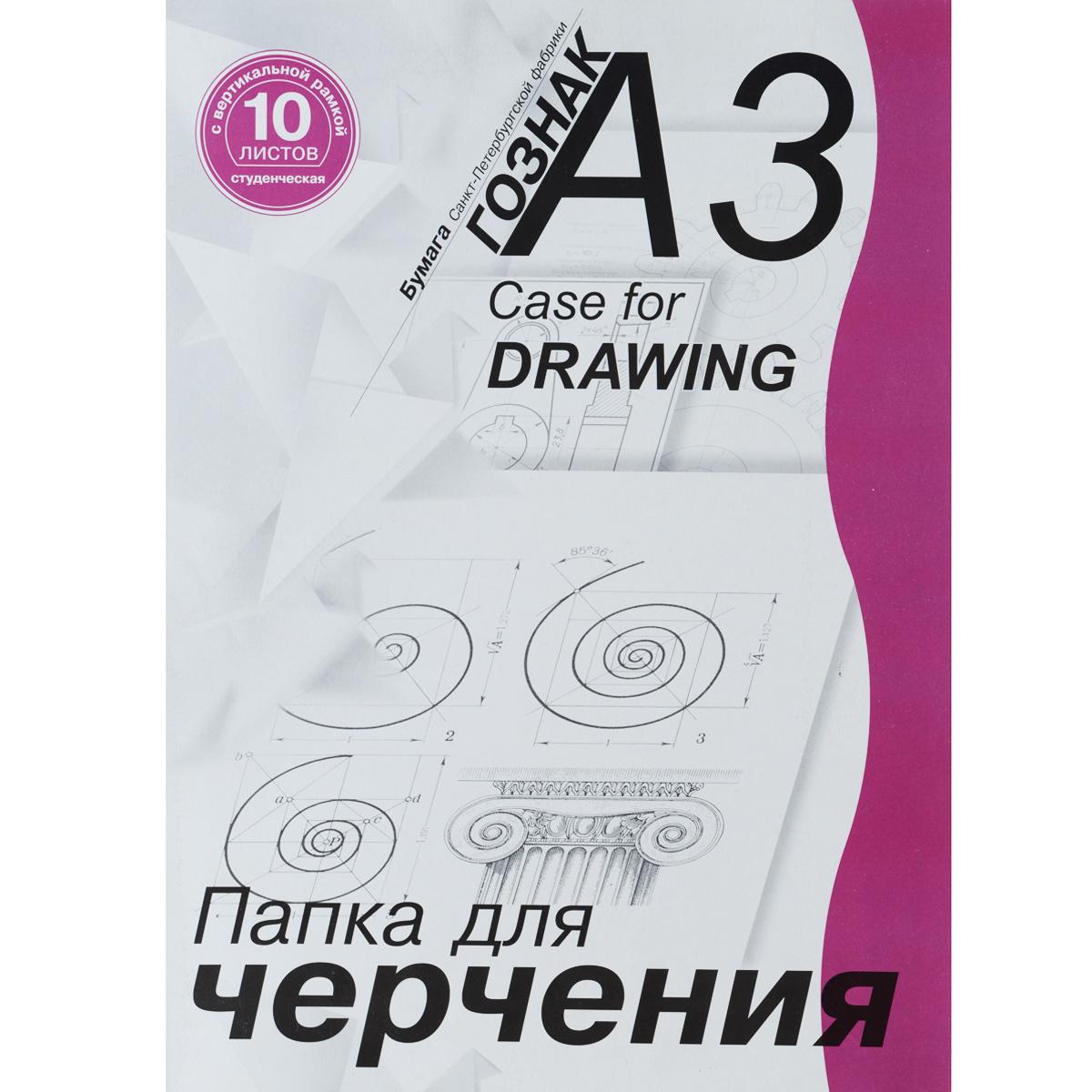 Папка для черчения Гознак, с вертикальной рамкой, 10 листов, формат А3 апплика папка для черчения манхеттен формат а3 10 листов