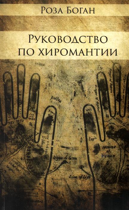 Роза Боган Руководство по Хиромантии психографология или наука об определении внутреннего мира человека по его почерку