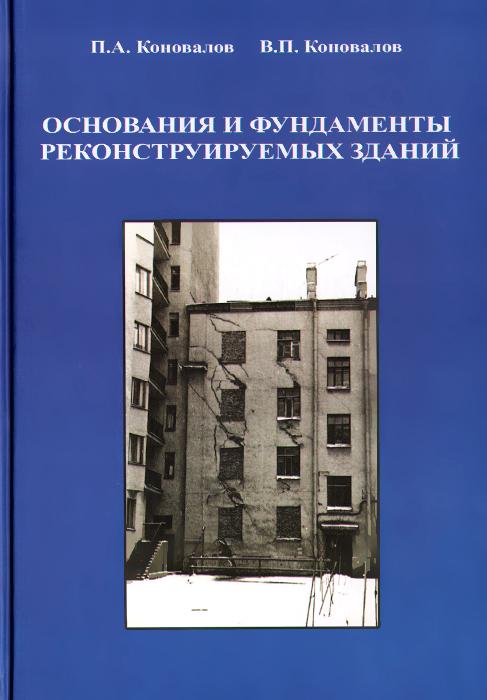 П. А. Коновалов, В. П. Коновалов Основания и фундаменты реконструируемых зданий