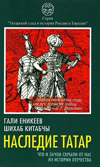 Гали Еникеев, Шихаб Китабчы Наследие татар. Что и зачем скрыли от нас из истории Отечества