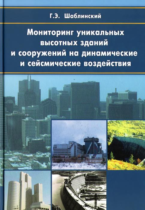 Г. Э. Шаблинский Мониторинг уникальных высотных зданий и сооружений на динамические и сейсмические воздействия