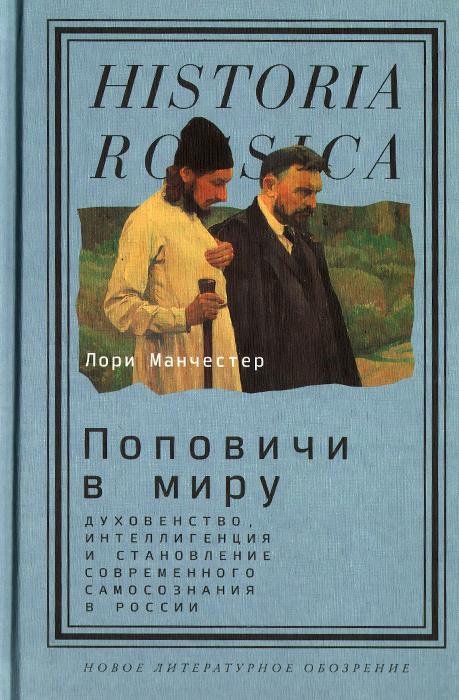 Лори Манчестер Поповичи в миру. Духовенство, интеллигенция и становление современного самосознания в России