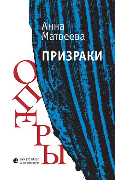 Анна Матвеева Призраки оперы одесский театр оперы и балета cubicfun