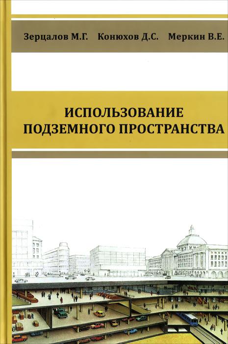М. Г. Зерцалов, Д. С. Конюхов, В. Е. Меркин Использование подземного пространства. Учебник парогенератор для отогрева подземного водопровода