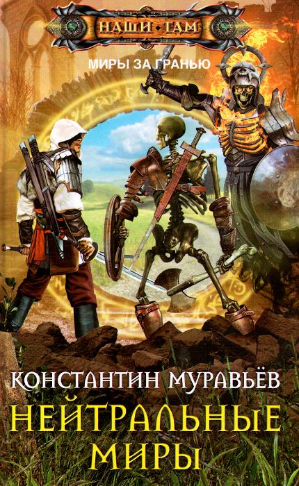 Константин Муравьев Нейтральные миры