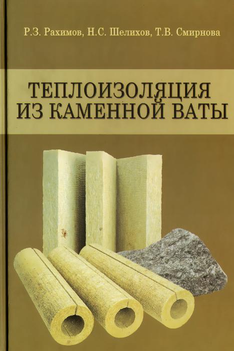 Р. З. Рахимов, Н. С. Шелихов, Т. В. Смирнова Теплоизоляция из каменной ваты. Учебное пособие