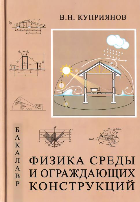 Физика среды и ограждающих конструкций. Учебник