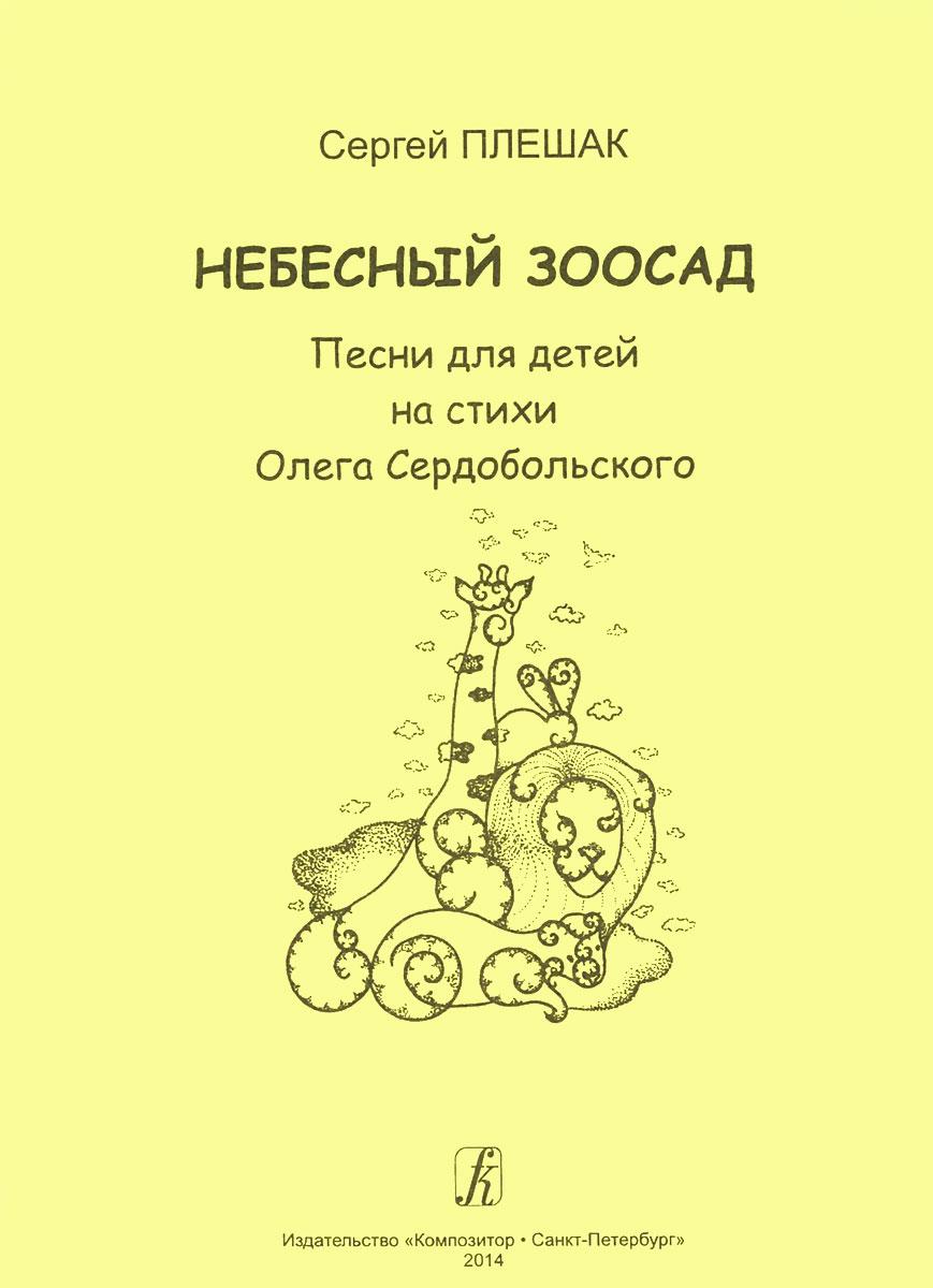 Небесный зоосад. Песни для детей на стихи О.Сердобольского. Для голоса (хора) и фортепиано