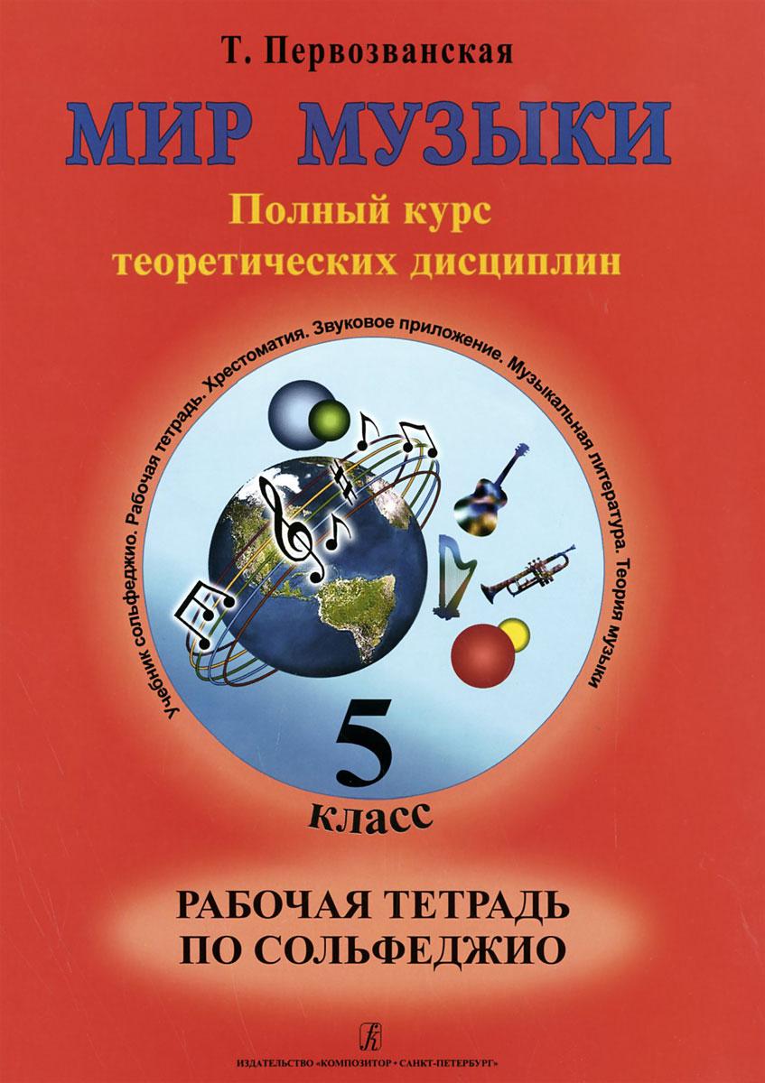 Мир музыки. Полный курс теоретических дисциплин. Сольфеджио. 5 класс. Рабочая тетрадь