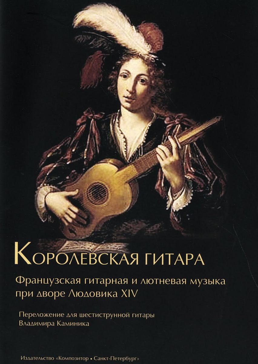 Королевская гитара. Французская гитарная и лютневая музыка при дворе Людовика XIV