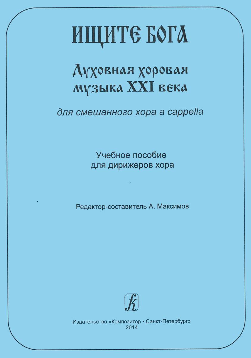 Ищите Бога. Духовная хоровая музыка XXI века для смешанного хора a cappella. Учебное пособие