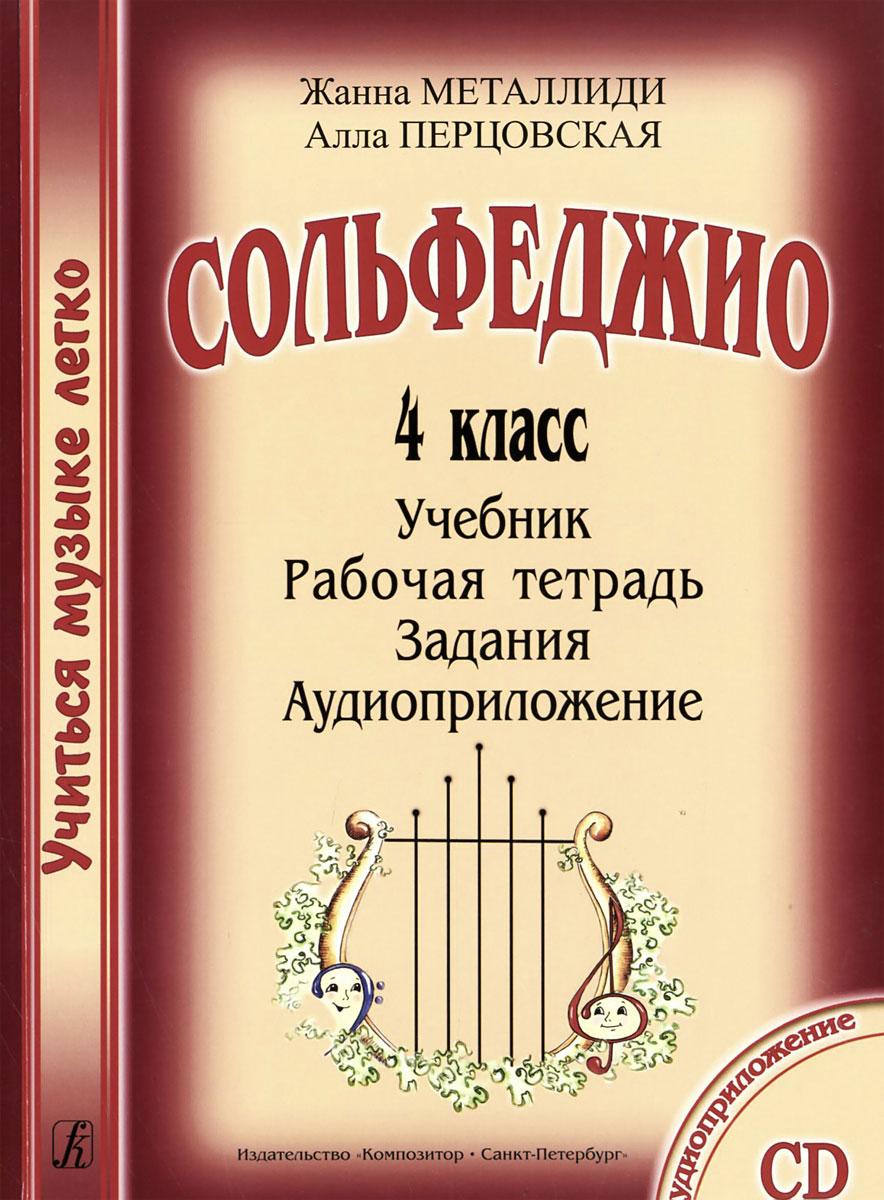 Сольфеджио. 4 класс. Учебник. Рабочая тетрадь (+ CD)