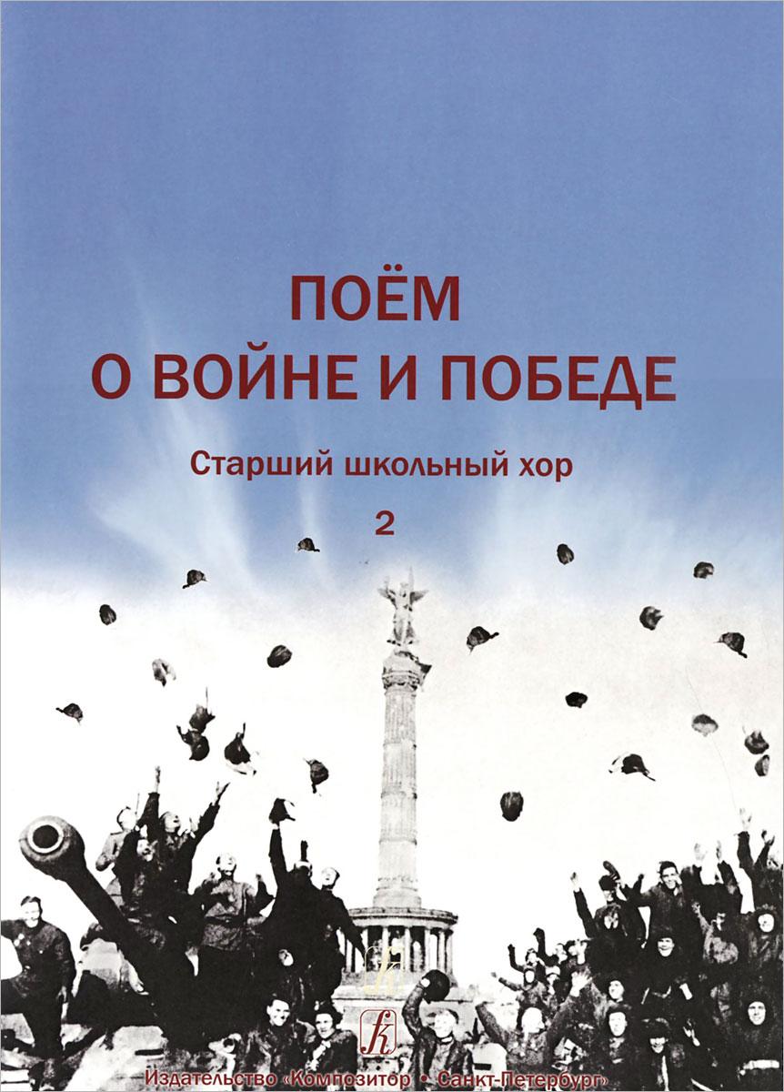 Поем о войне и Победе. Том 2. Старший школьный хор