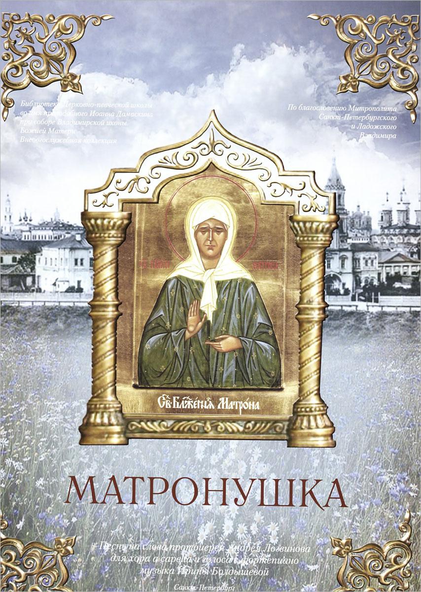 Zakazat.ru: Матронушка. Песнь для хора a capella и голоса с фортепиано. Ирина Болдышева