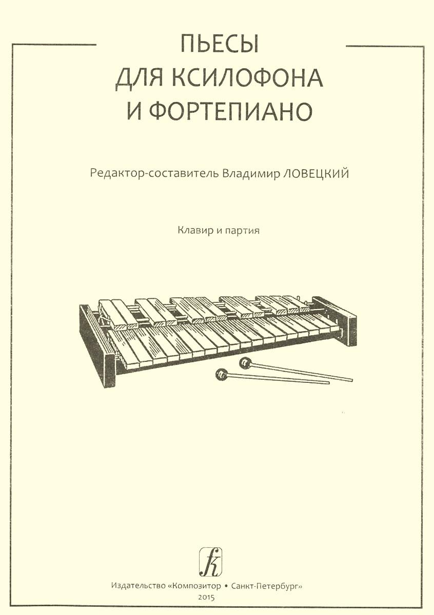 Пьесы для ксилофона и фортепиано. Клавир и партия