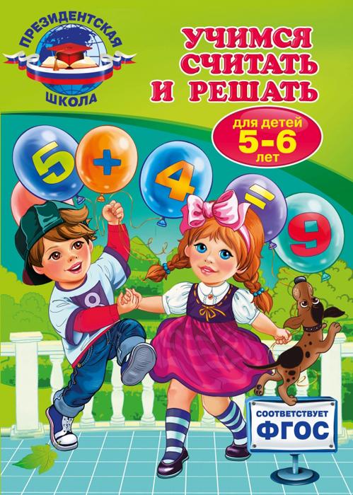 Т. Ю. Болтенко Учимся считать и решать. Для детей 5-6 лет а д нестерова с ю танцюра аппликация в развитии речи детей