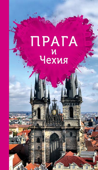 Скачать Прага и Чехия для романтиков. Путеводитель карта) быстро