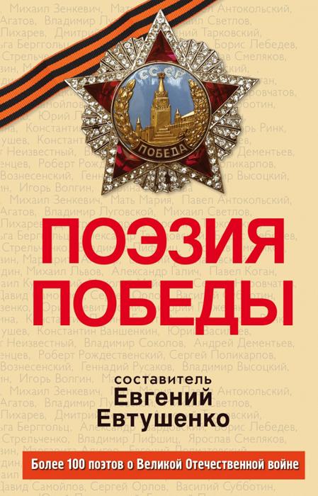 Поэзия Победы стихи и песни о войне 1941 1945 эксмо
