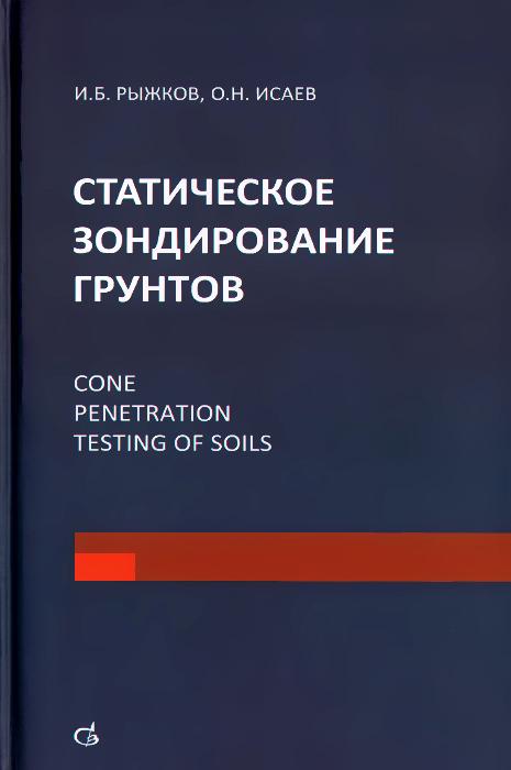 И. Б. Рыжков, О. Н. Исаев Статическое зондирование грунтов данные дистанционного зондирования земли