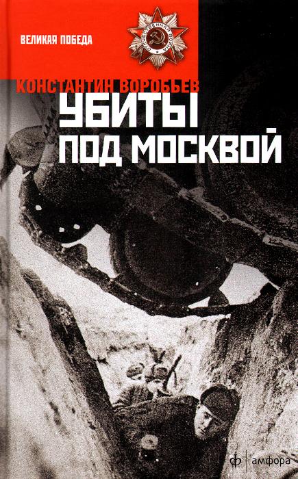 Константин Воробьев Убиты под Москвой толстой л рассказы из азбуки сказки
