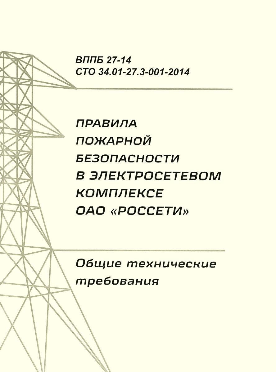 Правила пожарной безопасности в электросетевом комплексе ОАО Россети. Общие технические требования оао бтк групп обувь
