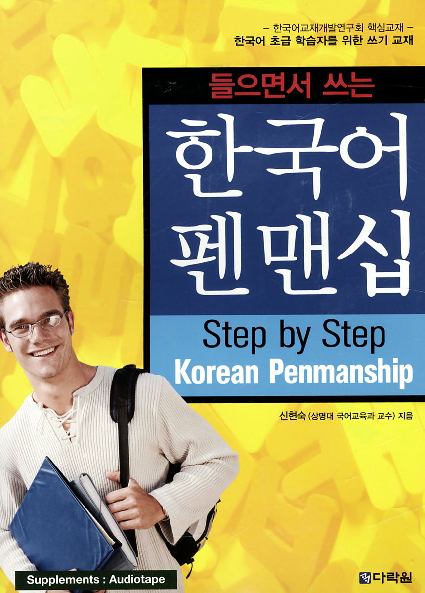 Step by Step Korean Penmanship (+ аудиокассета)