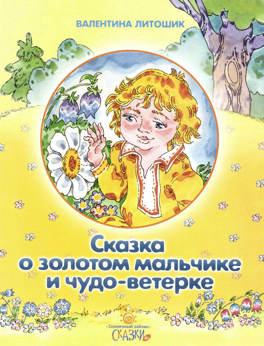 В. И. Литошик Сказка о золотом мальчике и чудо-ветерке