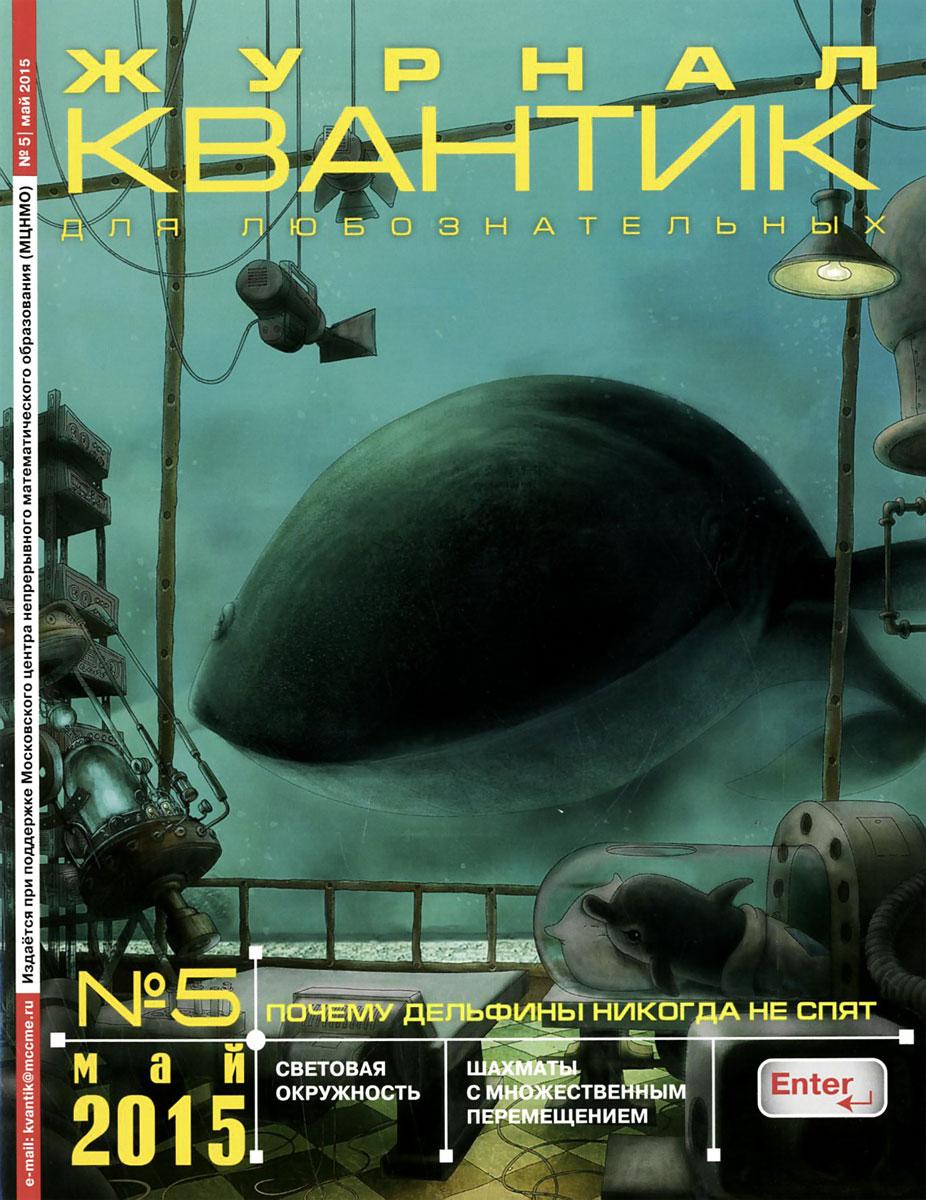 Квантик, №5, май 2015 квантик 9 сентябрь 2015