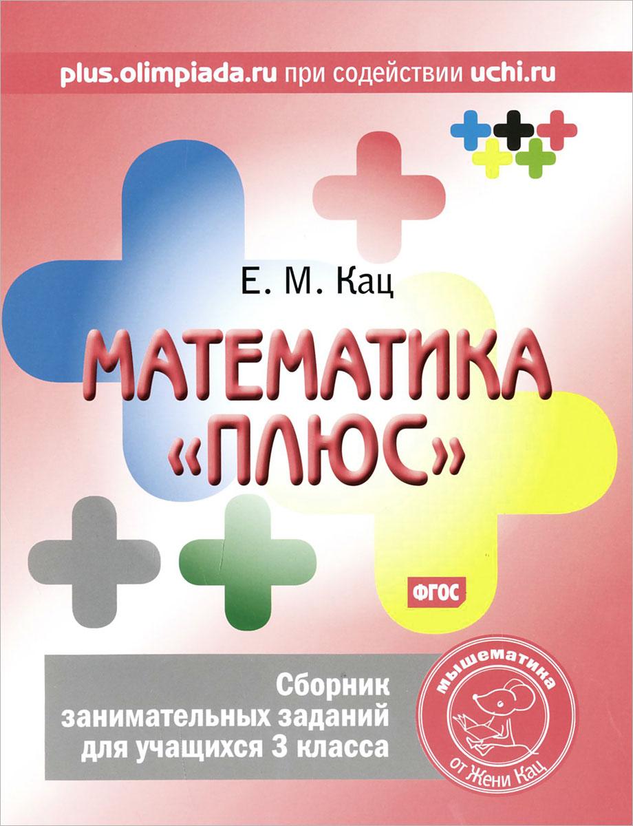 Е. М. Кац Математика плюс. 3 класс. Сборник занимательных заданий е м кац а ю шварц дракоша плюс 2 класс сборник занимательных заданий
