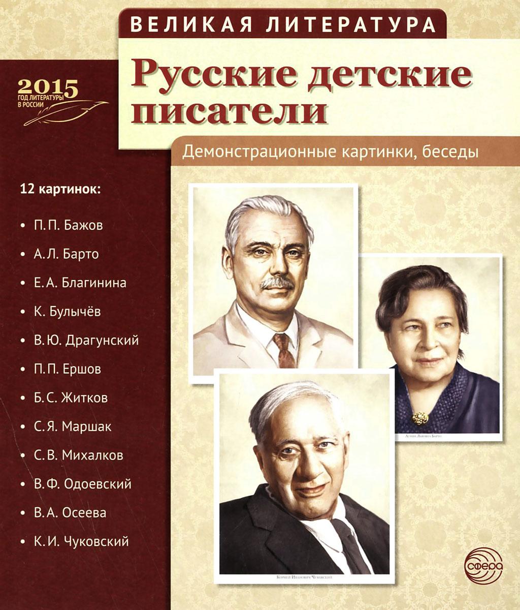 Русские детские писатели (набор из 12 демонстрационных картинок)