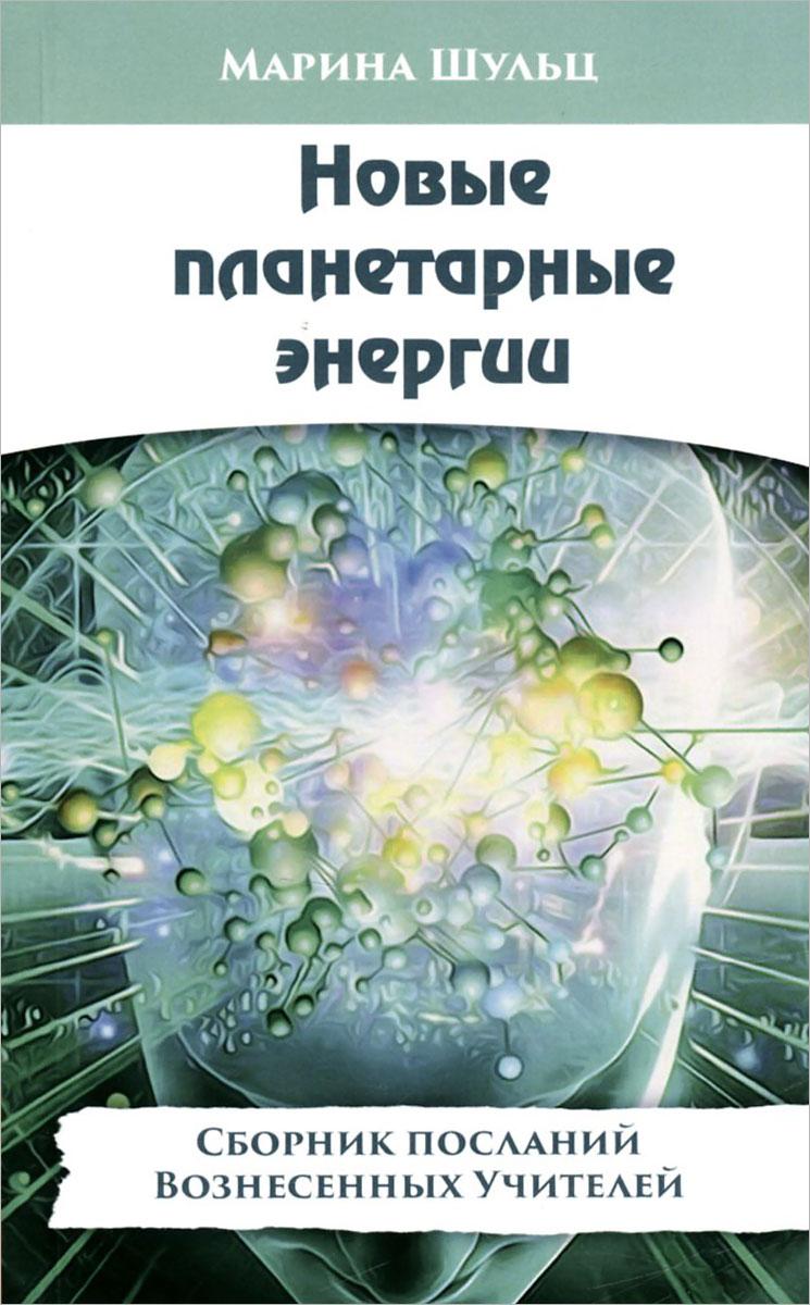 Новые планетарные энергии. Марина Шульц