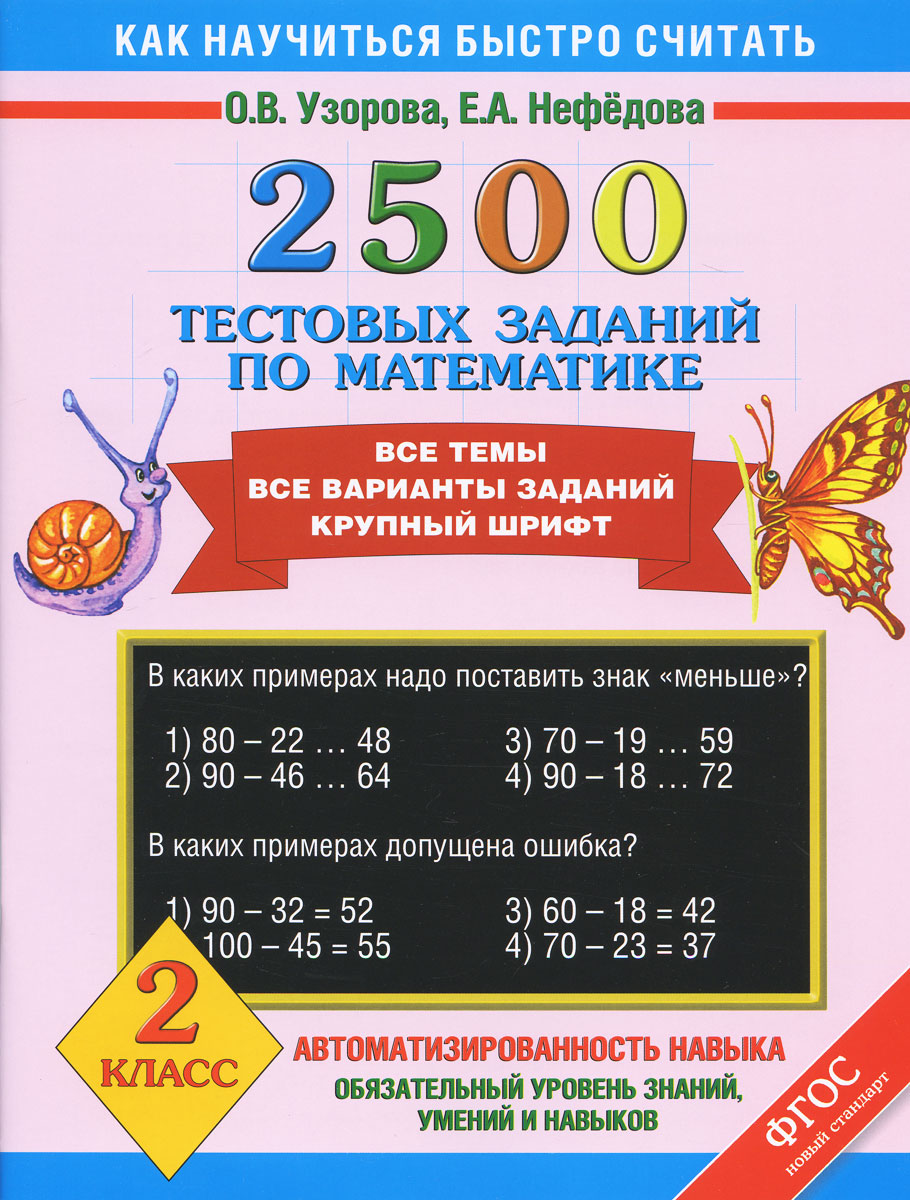 Узорова О.В., Нефёдова Е.А. Математика. 2 класс. 2500 тестовых заданий по математике