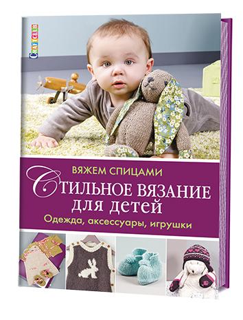 Стильное вязание для детей. Одежда, аксессуары, игрушки. Вяжем спицами джемперы