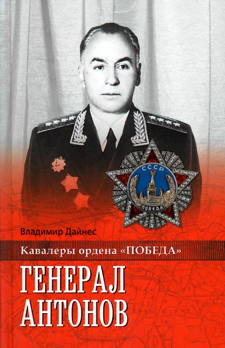 Генерал Антонов