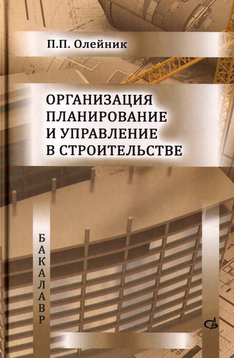 П. П. Олейник Организация планирование и управление в строительстве. Учебник а е гольдштейн физические основы получения информации учебник