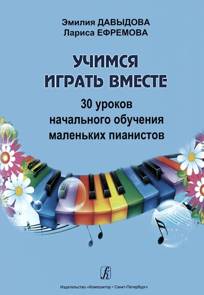 Учимся играть вместе. 30 уроков начального обучения маленьких пианистов. Методическое пособие