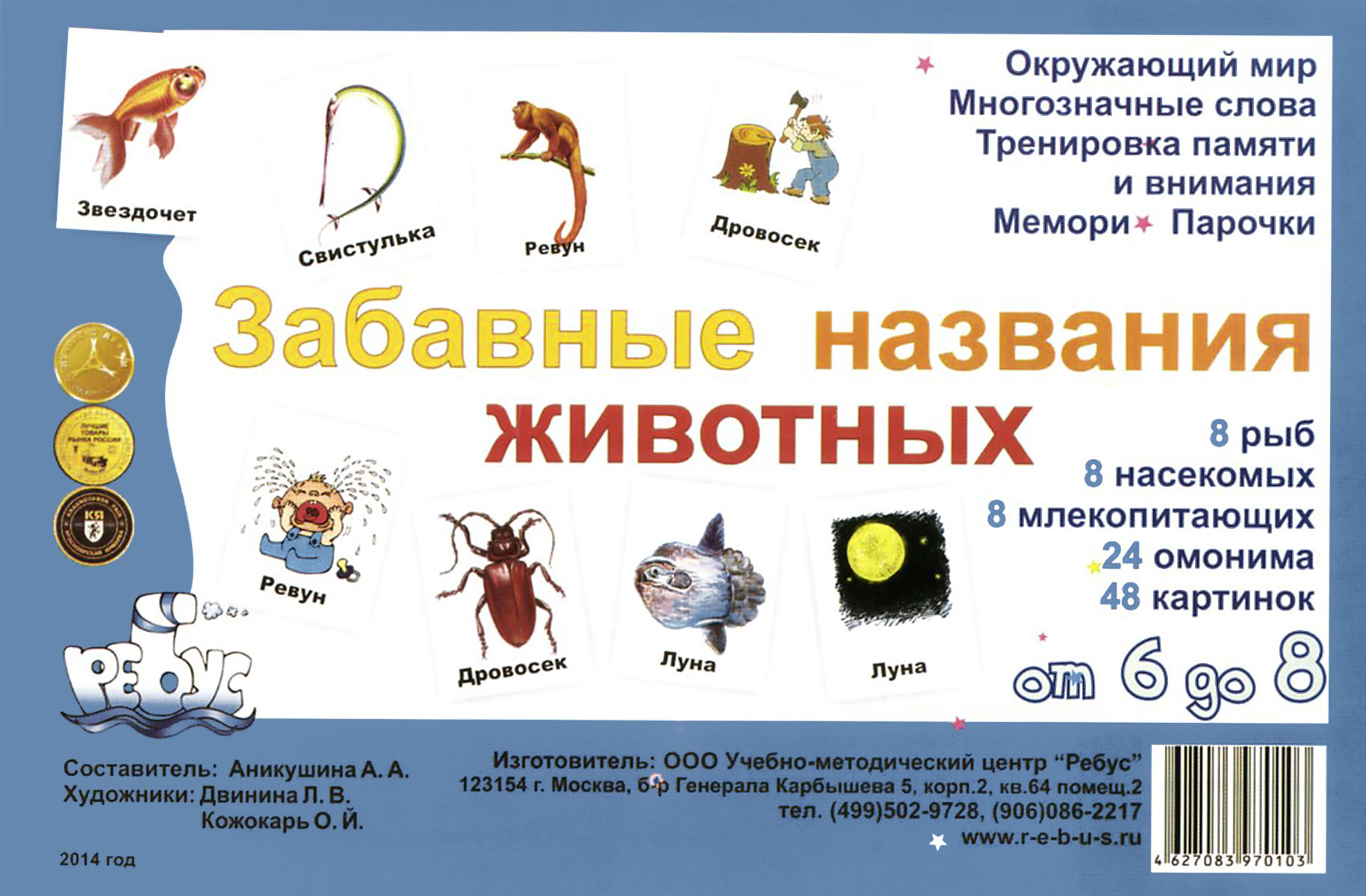 Забавные названия животных. Парочки (набор из 48 карточек) наборы карточек шпаргалки для мамы набор карточек детские розыгрыши