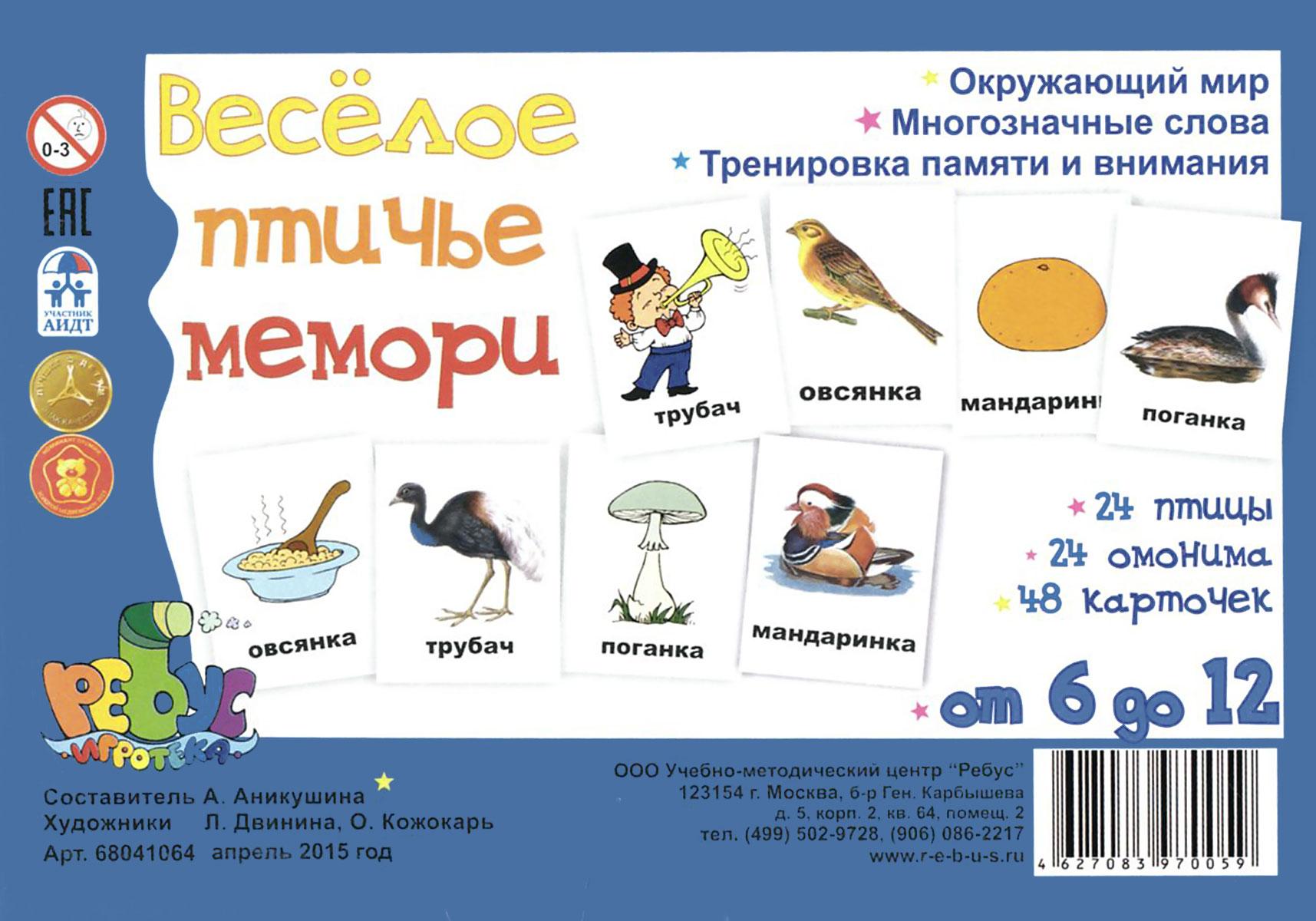 Веселое птичье мемори. Парочки (набор из 48 карточек) наборы карточек шпаргалки для мамы набор карточек детские розыгрыши