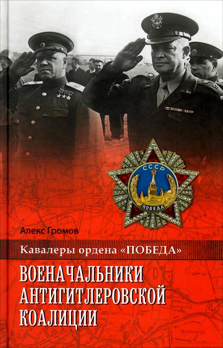 Алекс Громов Военачальники антигитлеровской коалиции громов алекс бертран военачальники антигитлеровской коалиции