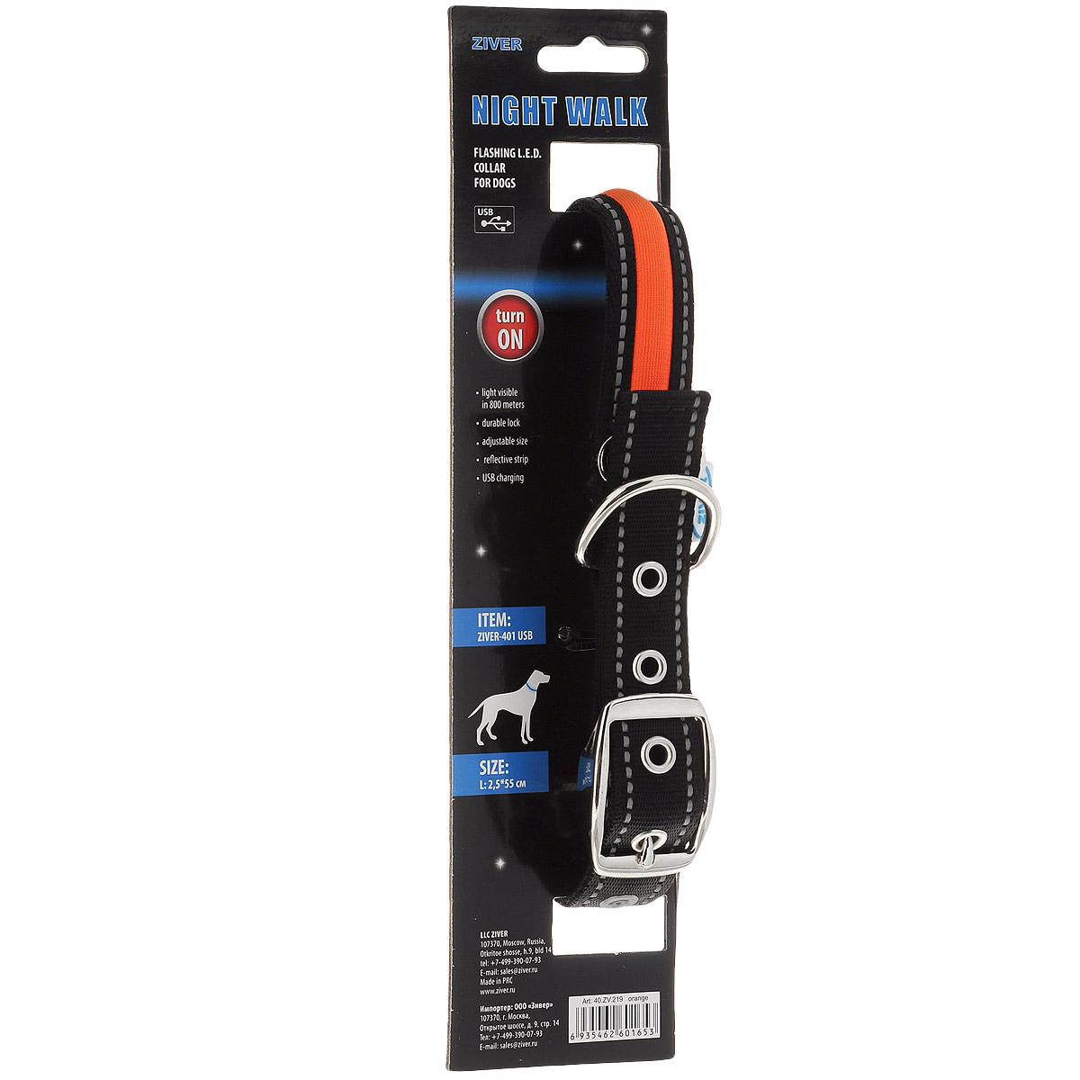 Ошейник для собак Ziver-401, светящийся, зарядка от USB, цвет: оранжевый, 55 см х 2,5 см40.ZV.119Светящийся ошейник Ziver-401 - это современный аксессуар, предназначенный для собак. Он выполнен из прочного нейлона и прошит светоотражающей нейлоновой нитью. Такой ошейник поможет вам видеть вашего питомца при прогулке в темное время суток.Ziver Ziver-401 обезопасит ваше животное от попадания под автомобиль, так как водитель сможет заметить приближающуюся собаку на расстоянии до 800 метров.Особенности ошейника:- работает в 4 режимах: постоянный свет, быстрое мигание, медленное мигание, без света;- в темное время суток виден на расстоянии до 800 метров; - сменный аккумулятор заряжается через USB-кабель; - надежная хромированная металлическая пряжка и металлическое кольцо; - выдерживает нагрузку на рывок до 250 кг; - прошит с обеих сторон светоотражающей нитью; - влагозащищен - от дождя и снега (не рекомендуем погружать в воду батарейный блок).Размер ошейника (ДхШ): 55 см х 2,5 см.