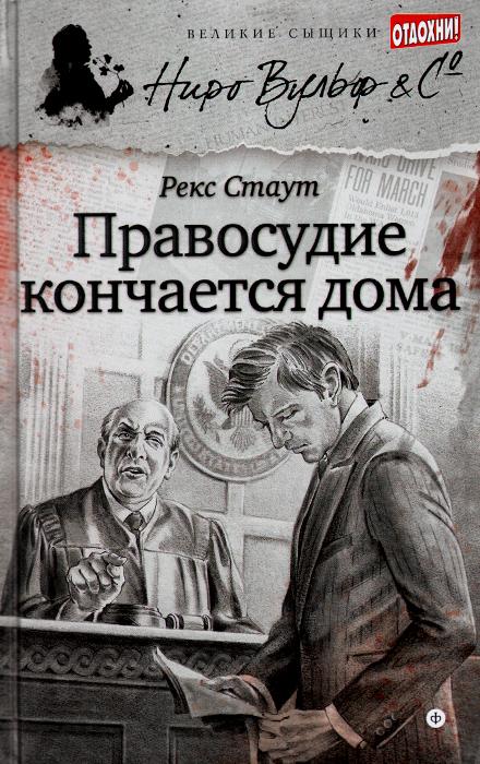 Рекс Стаут Правосудие кончается дома коллективные сборники классика зарубежного детективного рассказа 2