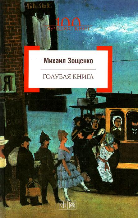 Михаил Зощенко Голубая книга книга любовь ищущим и нашедшим