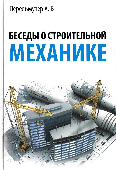 А. В. Перельмутер Беседы о строительной механике а и шеин курс строительной механики учебник