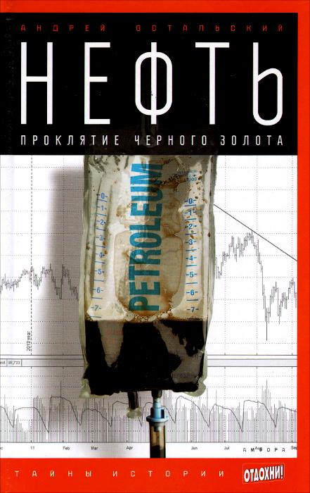 Андрей Остальский Нефть. Проклятие черного золота  нефть проклятие черного золота