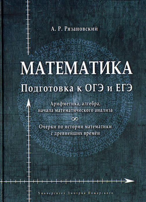 А. Р. Рязановский Математика. Подготовка к ОГЭ и ЕГЭ