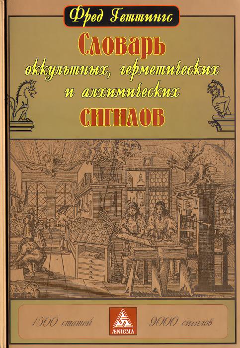 Словарь оккультных, герметических и алхимических сигилов. Фред Геттингс