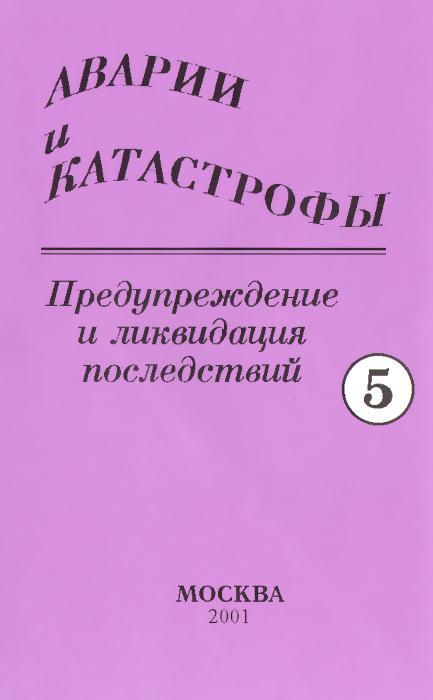 Аварии и катастрофы. В 5 книгах. Книга 5. Учебное пособие