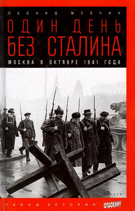 Леонид Млечин Один день без Сталина. Москва в октябре 1941 года савицкий г яростный поход танковый ад 1941 года