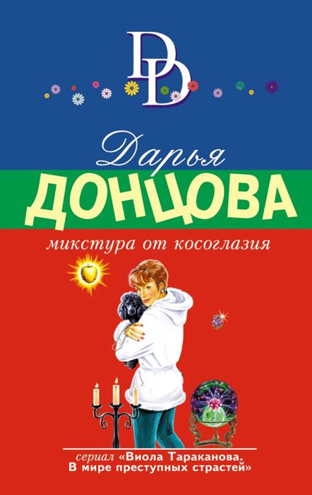 Дарья Донцова Микстура от косоглазия секонд хенд киев лыжный костюм