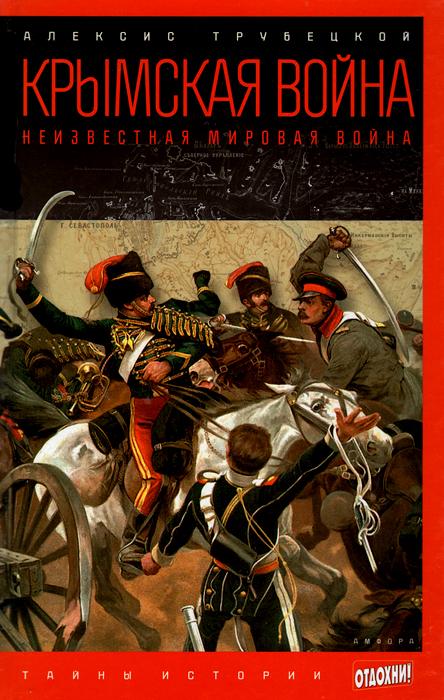 Алексис Трубецкой Крымская война. Неизвестная мировая война